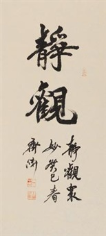 "行书""静观"" (calligraphy) by qi yuan"