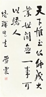 calligraphy in xingshu by lei zhen
