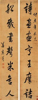 行书七言联 对联 (calligraphy) (couplet) by jiang chenying