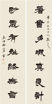 隶书七言联 (seven character in clerical script) (couplet) by xu sangeng