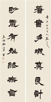 隶书七言联 (seven character in clerical script) (couplet) by xu sangeng