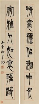 篆书七言联 (seven chatacter in seal script) (couplet) by xu sangeng