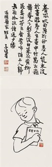 书画双挖 (2 works on 1 scroll) by zhang leping and feng zikai
