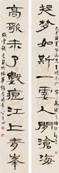 书法对联 (calligraphy) (couplet) by qian juntao