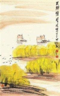 水乡情 by lin ximing