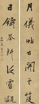 行书七言联 (seven character in running script) (couplet) by jiang ren