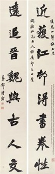 行书八言联 (eight character in running script) (couplet) by deng chuanmi