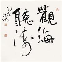 书法 by shen peng