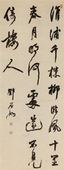 行书五言诗 (five character poem in running script) by deng shiru