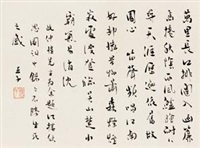 行书 (calligraphy in running script) by liu yazi