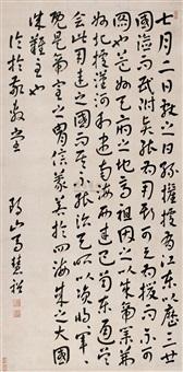 calligraphy by ma huiyu