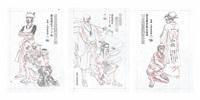 basaramono street gangs (+ 2 others; 3 works) by hisashi tenmyouya