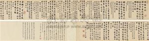 行书题杂帖诗 poems in running script by wang qisun