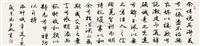 """行书""""洛神赋"""" by ma yumin"""
