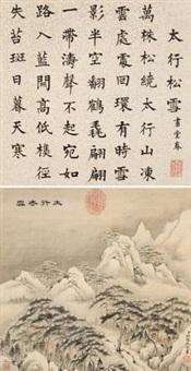 太行松雪 (2 works) by qian weicheng