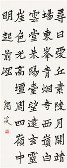楷书五言诗 (five-character poem in regular script) by ma yifu