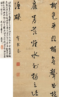calligraphy in running script by qu rangong