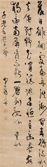 calligraphy by xue kai