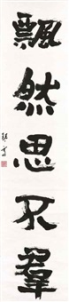 calligraphic couplet (pair) by jian jinglun