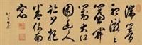 行书御制诗 by emperor yongzheng