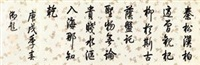行书七言诗 by emperor qianlong