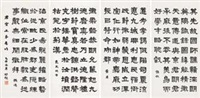 隶书临古帧 (calligraphy in clerical script) (in 4 parts) by liang qichao