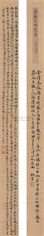 calligraphy by chen qiwang and wu rongguang
