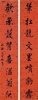 行书八言联 (couplet) by lin zexu