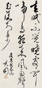 草书孟浩然诗 (calligraphy) by qian juntao