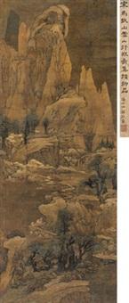 雪山行旅 立轴 绢本 by ma yuan