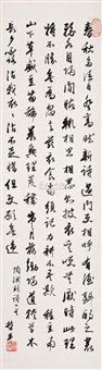 行书五言诗 (poem in running script calligraphy) by liu zheping