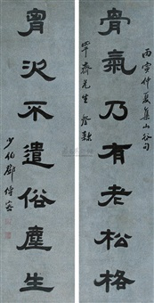 calligraphy by deng chuanmi