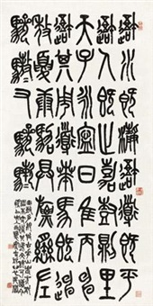 临石鼓文 (calligraphy in seal script) by xiao tui'an