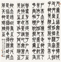 篆书《弟子职》节选 (calligraphy in seal script) (4 works) by xiao tui'an