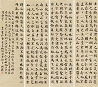 楷书《伯夷颂》 (in 4 parts) by zeng guofan