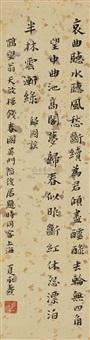 楷书《归国谣》 by xia chengtao