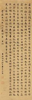 楷书古文 by zeng guofan