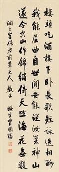 行书七言诗 by zeng guofan