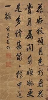 calligraphy by yong zheng