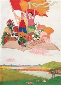 农业纲要放光芒 万众一心上天堂 (unite to develop agriculture) by an jing
