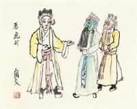 恶虎村 by guan liang
