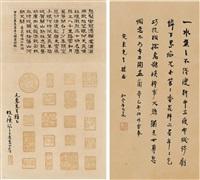 为元惠先生作书法 by zhou zuoren