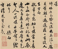 致王鏊信札 (calligraphy) by wu kuan