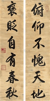 行书六言联 对联 (six character in running script) (couplet) by yong zheng
