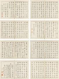 诸体诗册 (二十四帧) (album of 24) by xu zhaolin