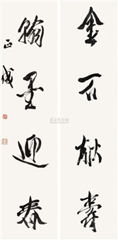 行书四言联 (couplet) by liu zhengcheng