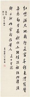 行书 过七里泷诗 by xia chengtao