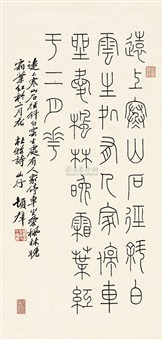 篆书杜牧诗 (calligraphy) by dun lifu