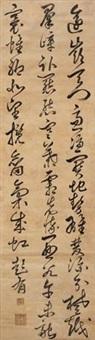 草书五言诗 (calligraphy) by huang qiyou