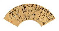 cursive script (poem) by jiang mingfeng